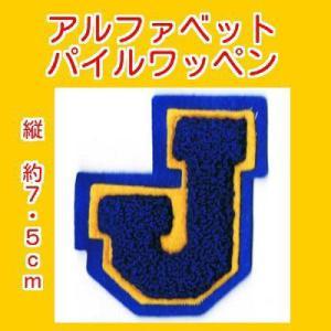 アルファベットワッペン タテ約7.5cmJコン|markers-patch