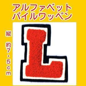 アルファベットワッペン タテ約7.5cmLアカ|markers-patch