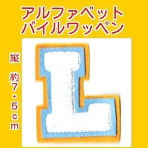 アルファベットワッペン タテ約7.5cmLシロ|markers-patch