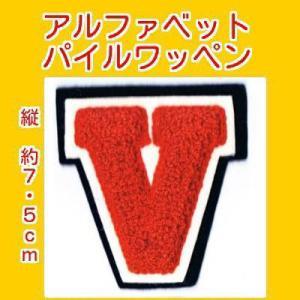アルファベットワッペン タテ約7.5cmVアカ|markers-patch