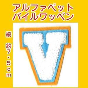 アルファベットワッペン タテ約7.5cmVシロ|markers-patch