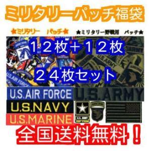 アメリカ軍 ミリタリーパッチ 福袋12枚+12枚 24枚 ワッペン セット カラー4軍ご要望あり|markers-patch