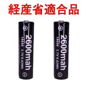 正規容量 18650 経済産業省適合品 大容量 リチウムイオン 充電池 バッテリー 懐中電灯 ヘッド...