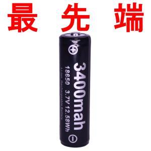 最新版 18650 経済産業省適合品 大容量 リチウムイオン 充電池 バッテリー 懐中電灯 ヘッドラ...