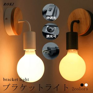ROKI照明 コンセント式 スイッチ付き LED対応 間接照明 ブラケットライト/ウォールライト 1灯 シンプルデザイン 木質ベース