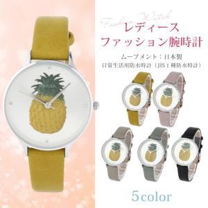 レディース ファッション パイナップル 腕時計 時計 カラー...