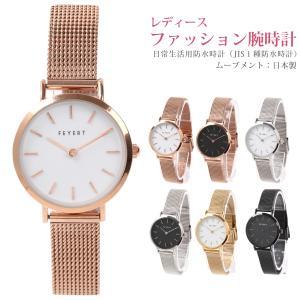腕時計 レディース 防水 ステンレス ベルト おしゃれ シンプル カジュアル かわいい ビジネス ウォッチ 安い 送料無料の画像