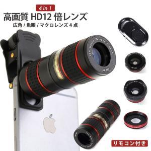 【HD12倍望遠レンズ】 高品質なHD多コーティング光学レンズを採用し、望遠時でもクリアで色鮮やかな...