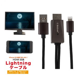 To hdmi ケーブル lightning 交換 【iPhone/iPadをテレビに繋ぐ】iPhoneをHDMIケーブルでテレビ接続してMP4動画を映す方法|Amazonプライムビデオも楽しめる!