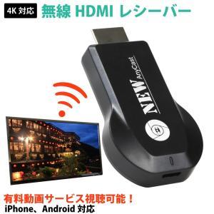 【簡単設定】  HDMIで最大4000P高解像度の映像を出力する無線レシーバーです。 テレビ、モニタ...