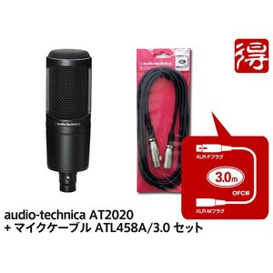 <即納可能>audio-technica AT2020 + マイクケーブル ATL458A/3.0 ...