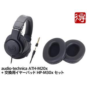 audio-technica ATH-M20x + 交換用イヤーパッド HP-M30x セット ヘッ...