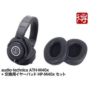 audio-technica ATH-M40x + 交換用イヤーパッド HP-M40x セット ヘッ...