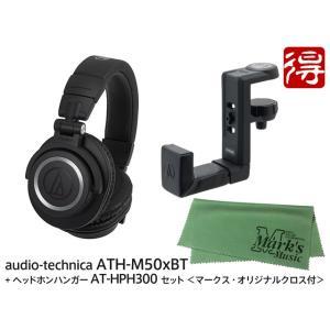 100万台突破キャンペーン対象商品/audio-technica ATH-M50xBT + ヘッドホ...