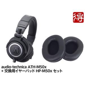 100万台突破キャンペーン対象商品/audio-technica ATH-M50x + 交換用イヤー...