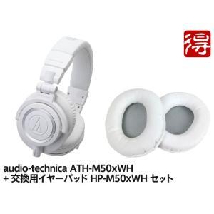 100万台突破キャンペーン対象商品/audio-technica ATH-M50xWH + 交換用イ...