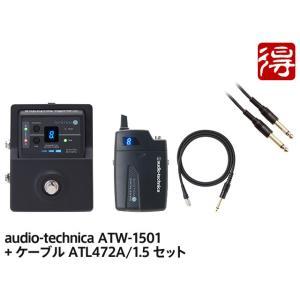 audio-technica ATW-1501 + ケーブル ATL472A/1.5 セット ワイヤレスシステム