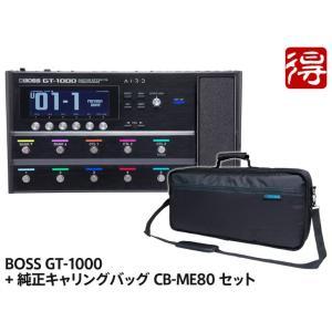 BOSS GT-1000 + 純正キャリングバッグ CB-ME80 セット ギターマルチエフェクター