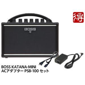 BOSS KATANA-MINI [KTN-MINI]+ 純正ACアダプター PSB-100 セット...