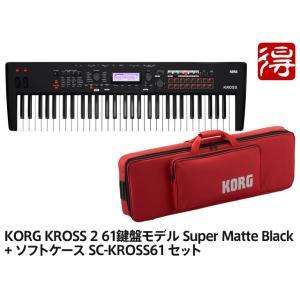 KORG KROSS 2 61鍵盤モデル Super Matte Black [KROSS2-61-MB] + ソフトケース SC-KROSS61 セット(新品)【送料無料】|marks-music
