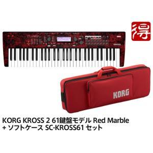 KORG KROSS 2 61鍵盤モデル Red Marble 数量限定生産 [KROSS2-61-RM] + ソフトケース SC-KROSS61 セット(新品)【送料無料】|marks-music