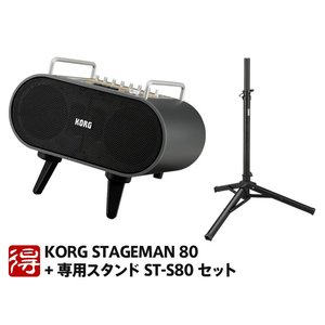 KORG STAGEMAN 80 + 専用スタンド ST-S80 セット|marks-music