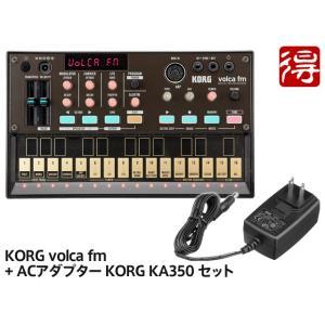 KORG volca fm + ACアダプター「KA350」セット(新品)【送料無料】|marks-music