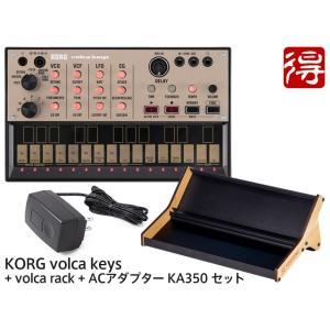 KORG volca keys + volca rack + ACアダプター KA350 セット シ...
