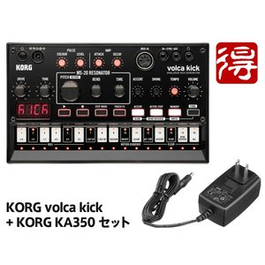 KORG volca kick + ACアダプター「KA350」セット
