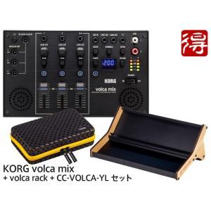 KORG volca mix + volca rack + CC-VOLCA-YL セット ミキサー