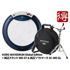 【即納可能】KORG WAVEDRUM Global Edition [WD-X-GLB] + 純正スタンド「ST-WD」 + 純正ソフトケース「SC-WD-GL」セット(新品)【送料無料】