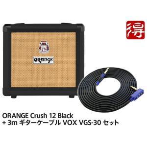 ORANGE Crush 12 Black + 3m ギターケーブル VOX VGS-30 セット ギターアンプ marks-music