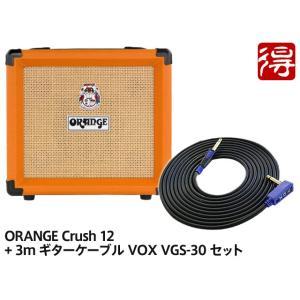 ORANGE Crush 12 + 3m ギターケーブル VOX VGS-30 セット ギターアンプ marks-music