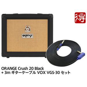 ORANGE Crush 20 Black + 3m ギターケーブル VOX VGS-30 セット ギターアンプ marks-music