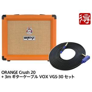 ORANGE Crush 20 + 3m ギターケーブル VOX VGS-30 セット ギターアンプ marks-music