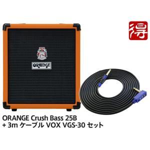 ORANGE Crush Bass 25B + 3m ケーブル VOX VGS-30 セット ギターアンプ marks-music