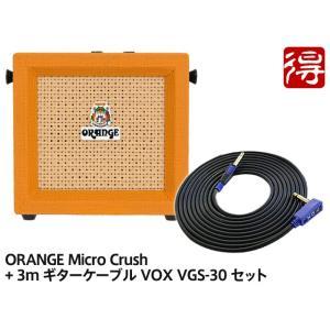 ORANGE Micro Crush + 3m ギターケーブル VOX VGS-30 セット ギターアンプ marks-music