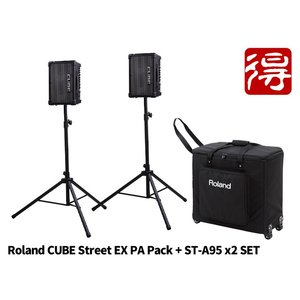 Roland CUBE Street EX PA Pack [CUBE-EXPA] + 純正スピーカースタンド「ST-A95」2本 セット|marks-music