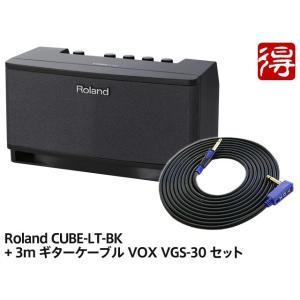 Roland CUBE Lite ブラック CUBE-LT-BK + VOX VGS-30 セット ...