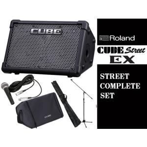■店舗在庫あります!即納可能!!■  CUBE STREET EX ストリート・コンプリートセット