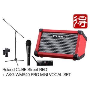 Roland CUBE Street RED [CUBE-ST-R] + AKG WMS40 PRO MINI VOCAL SET|marks-music