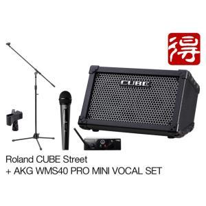 Roland CUBE Street [CUBE-STA] + AKG WMS40 PRO MINI VOCAL SET|marks-music