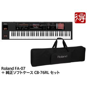 Roland FA-07 + 純正ソフトケース CB-76RL セット(新品)【送料無料】|marks-music