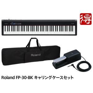 【即納可能】Roland FP-30 ブラック [FP-30-BK] キャリングケースセット(新品)【送料無料】 marks-music