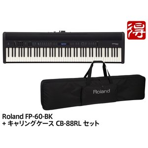 【即納可能】Roland FP-60 ブラック [FP-60-BK] + キャリングケース CB-88RL セット(新品)【送料無料】 marks-music