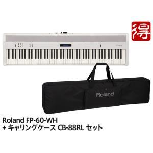 【即納可能】Roland FP-60 ホワイト [FP-60-WH] + キャリングケース CB-88RL セット(新品)【送料無料】 marks-music