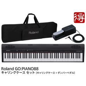 Roland GO:PIANO88 GO-88P キャリングケース セット デジタルピアノ