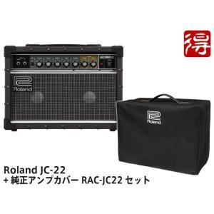 Roland Jazz Chorus JC-22 + 純正アンプカバー RAC-JC22 セット ギ...