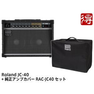 Roland Jazz Chorus JC-40 + 純正アンプカバー RAC-JC40 セット ギ...