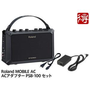 ■店舗在庫あります!即納可能!!■  MOBILE ACは、どこにでも手軽に持ち運びができるバッテリ...